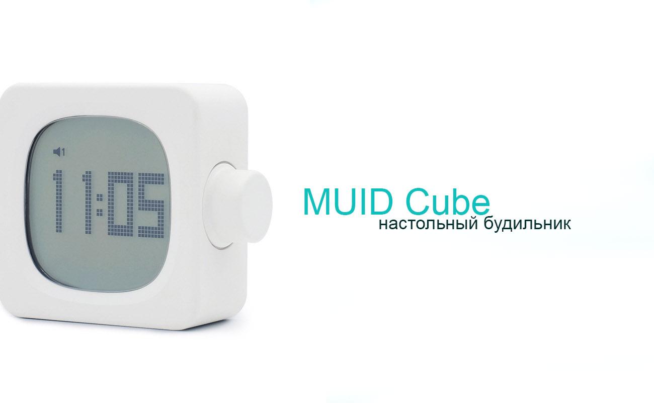 Настольный будильник MUID Cube