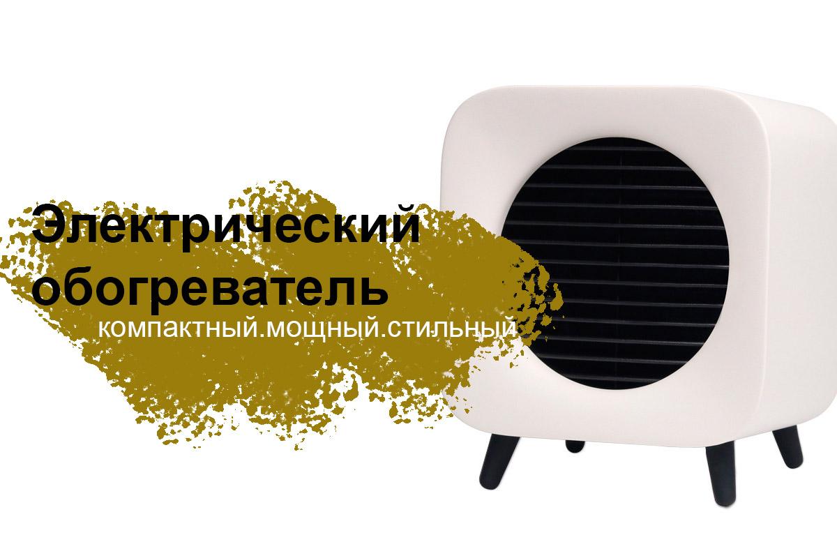 Электрический обогреватель Muid H1