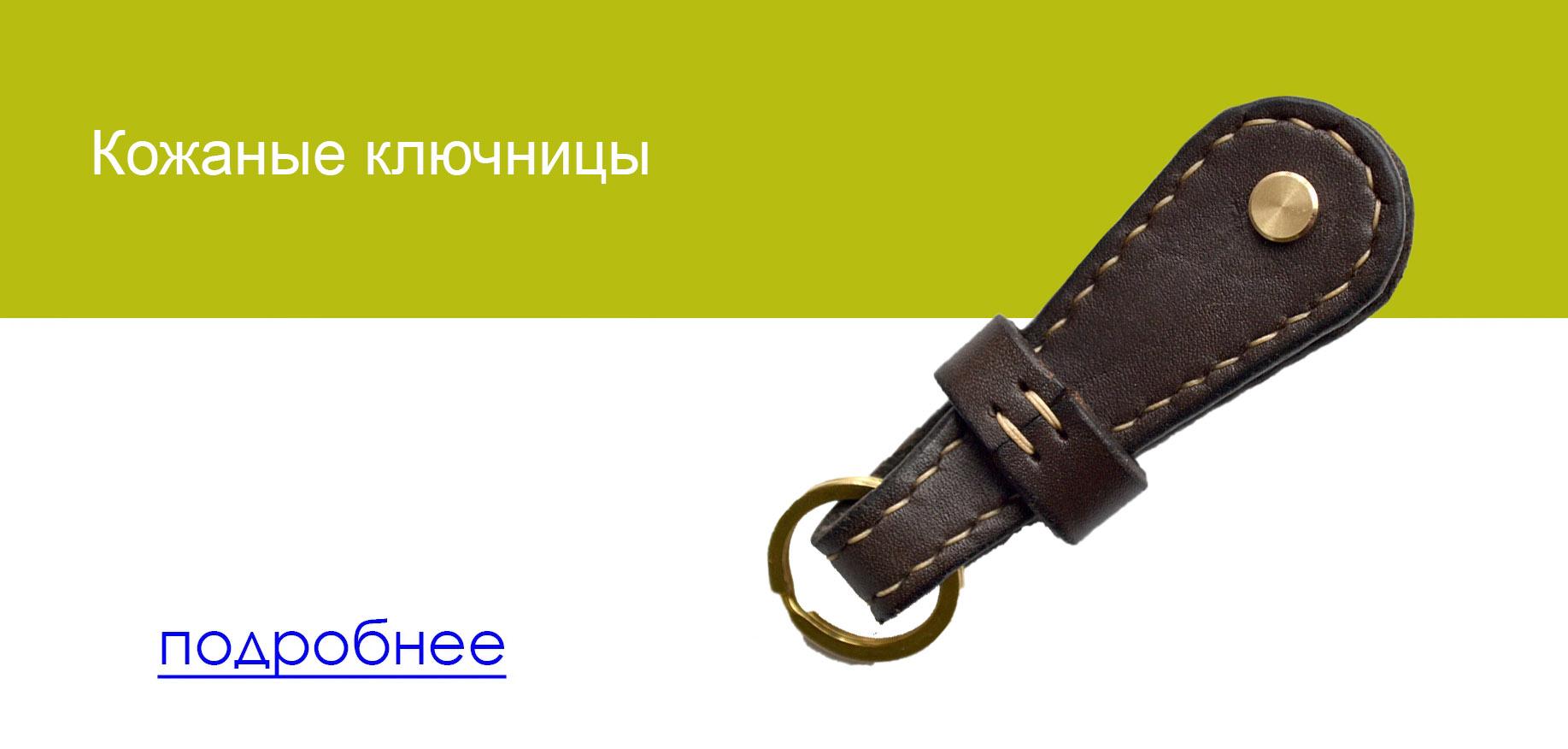 Ключницы из кожи