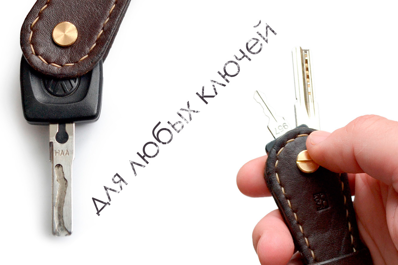 Ключница #260 коричневая